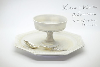 Kato201711